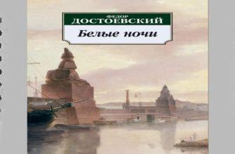 Повесть «Белые ночи» Федора Достоевского