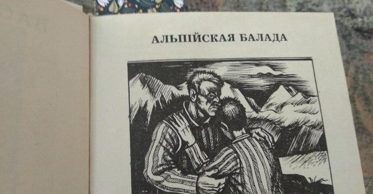 Повесть Быкова «Альпийская баллада»