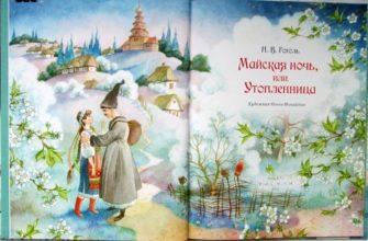 Повесть Гоголя «Майская ночь, или Утопленница»