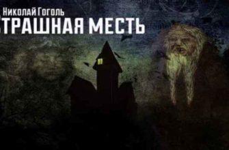 Повесть Гоголя «Страшная месть»
