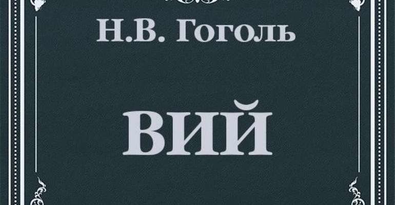 Повесть Гоголя «Вий»