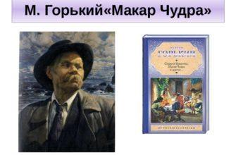 Повесть Горького «Макар Чудра»