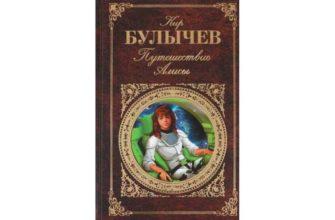 Повесть Кира Булычева «Путешествие Алисы»