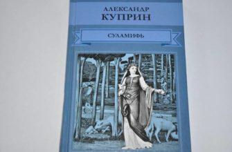 Повесть Куприна «Суламифь»