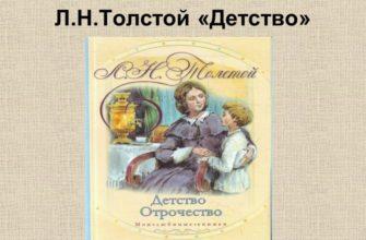 Повесть Л. Н. Толстого «Детство»