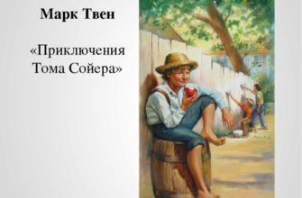 Повесть Марка Твена «Приключения Тома Сойера»