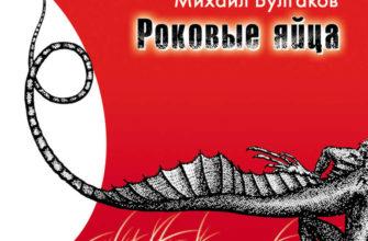 Повесть Михаила Афанасьевича Булгакова — «Роковые яйца»