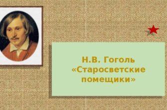 Повесть Н. Гоголя «Старосветские помещики»