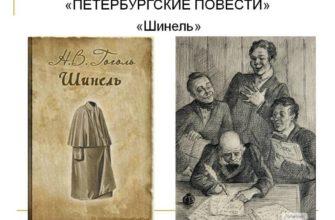 Повесть Н. В. Гоголя «Шинель»