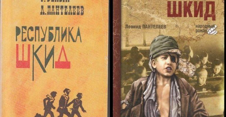 Повесть Пантелеева и Белых «Республика ШКИД»