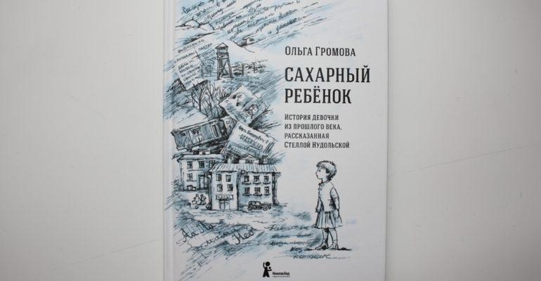 Повесть «Сахарный ребенок» Ольги Громовой