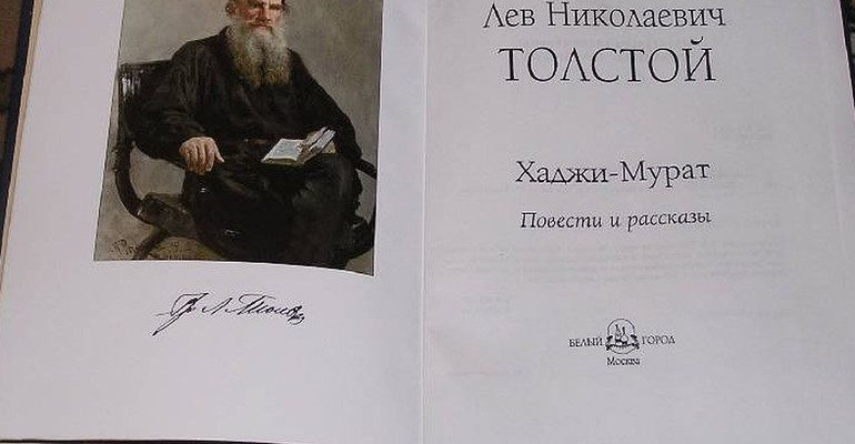 Повесть Толстого «Хаджи-Мурат»