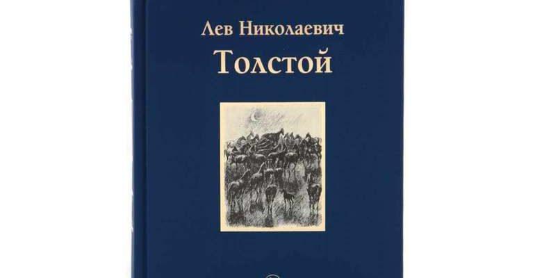 Повесть Толстого «Холстомер»