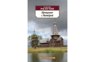 Повесть В. Распутина «Прощание с Матерой»