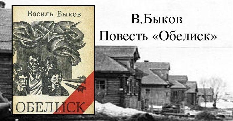 Повесть Василя Быкова «Обелиск»