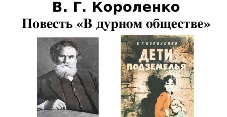 Повесть Владимира Короленко «В дурном обществе»