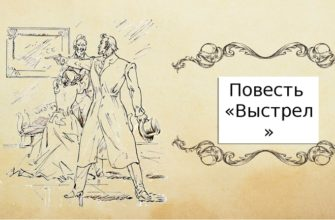 Повесть «Выстрел» Александра Пушкина