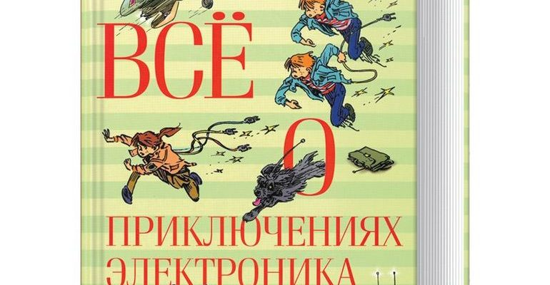 Приключения электроника книга