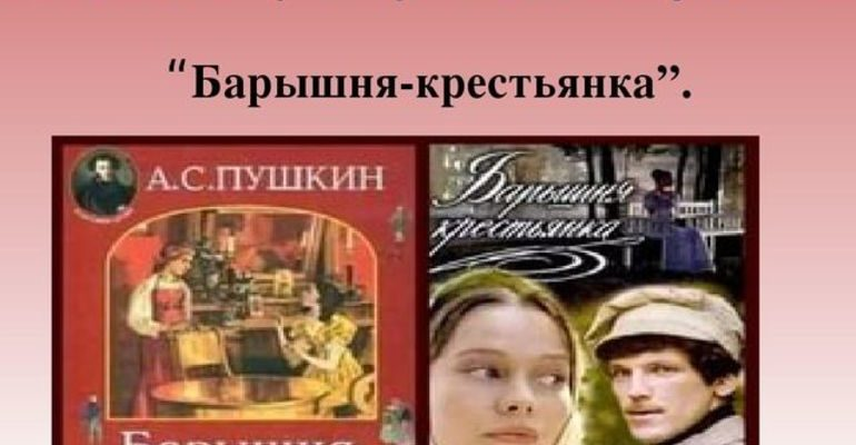 Произведение Александра Пушкина «Барышня-крестьянка»