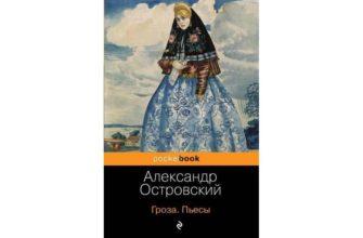 Произведение Александра Николаевича Островского «Гроза»
