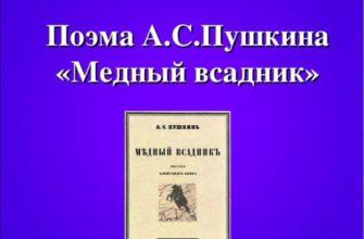 Произведение Александра Сергеевича Пушкина «Медный всадник»