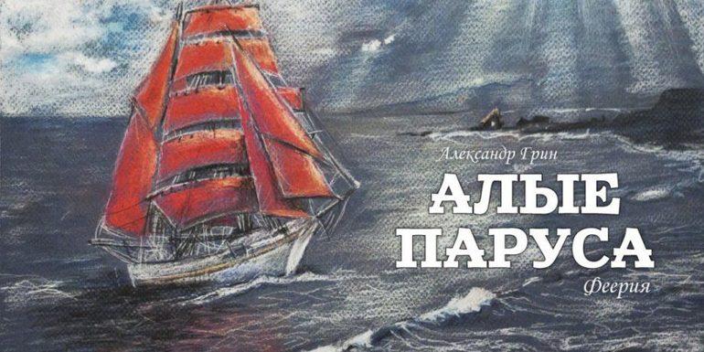 Произведение «Алые паруса»