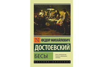Произведение «Бесы» Достоевского