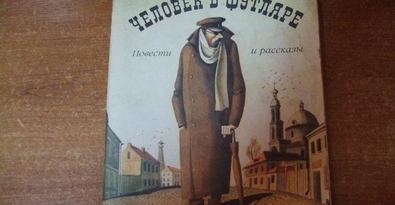 Произведение Чехова «Человек в футляре»