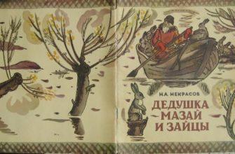 Произведение «Дед Мазай и зайцы»