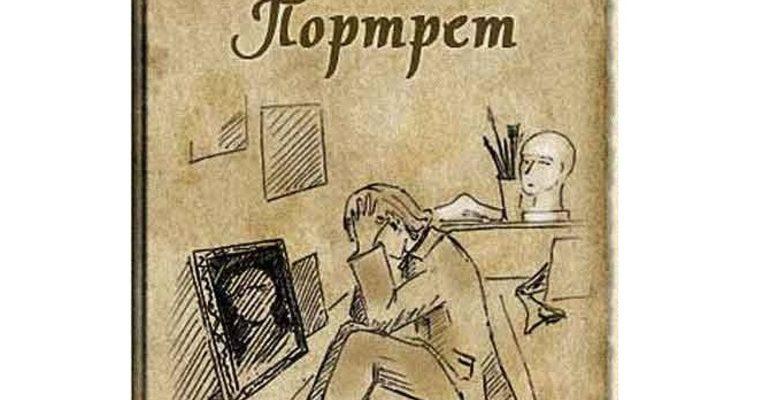 Произведение Гоголя «Портрет»