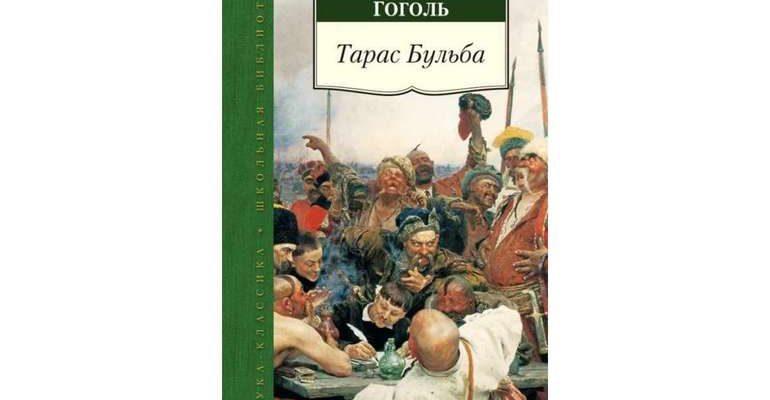 Произведение Гоголя «Тарас Бульба»