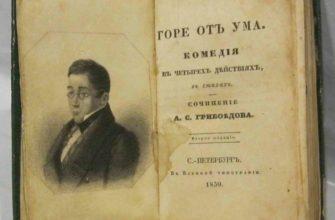 Произведение «Горе от ума» Грибоедова