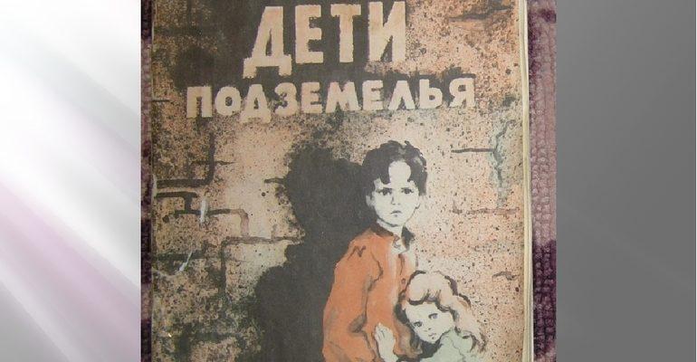 Произведение Короленко В. «Дети подземелья»