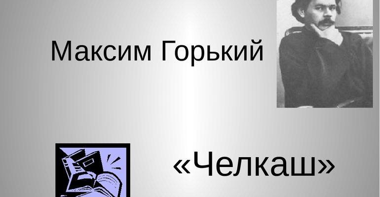 Произведение Максима Горького «Челкаш»