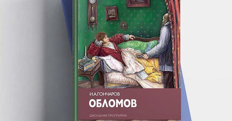 Произведение «Обломов» Ивана Александровича Гончарова