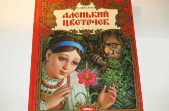 Произведение С. Т. Аксакова «Аленький цветочек»