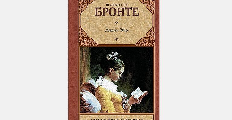 Произведение Шарлотты Бронте «Джейн Эйр»