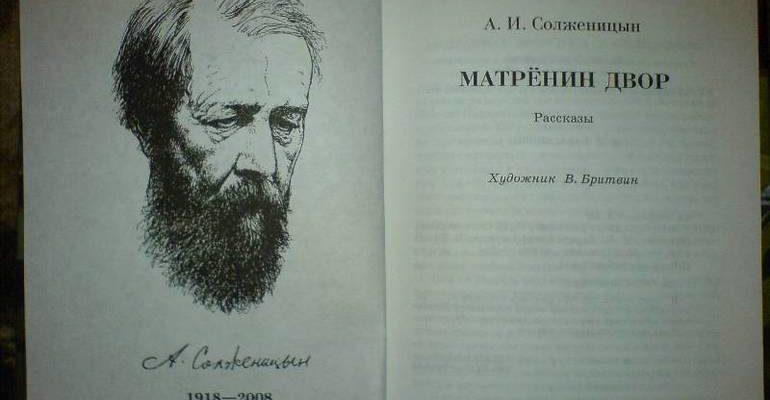 Произведение Солженицына «Матренин двор»