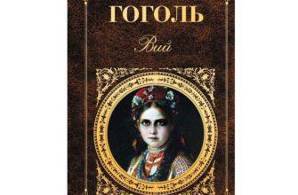 Произведение «Вий» Гоголя