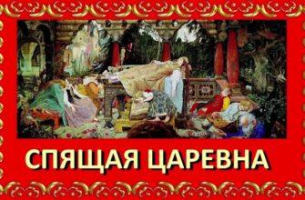 Произведение Жуковского «Спящая царевна»