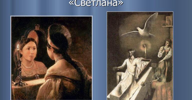 Произведения «Светлана» Жуковского