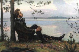 Пушкин и природа