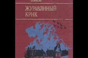Рассказ Быкова «Журавлиный крик»
