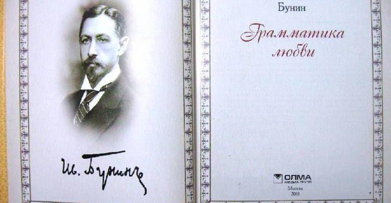 Рассказ «Грамматики любви» Ивана Бунина