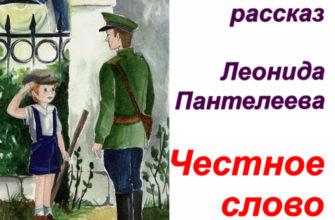 Рассказ Л. Пантелеева «Честное слово»