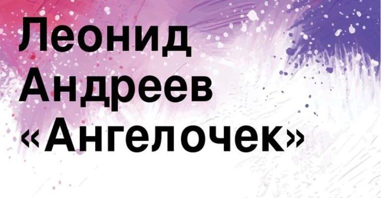 Рассказ Леонида Андреева «Ангелочек»