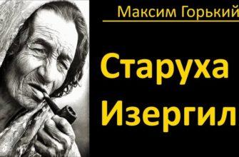 Рассказ Максима Горького «Старуха Изергиль»