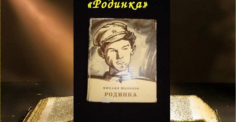 Рассказ Михаила Шолохова «Родинка»
