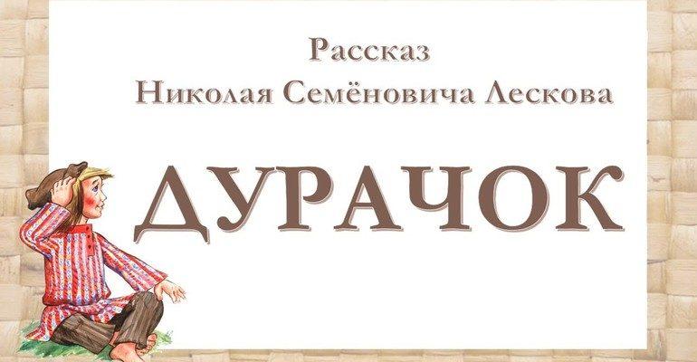Рассказ Николая Лескова «Дурачок»