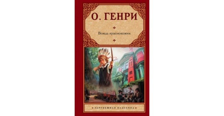 Рассказ О. Генри «Вождь краснокожих»